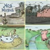 Русский мульт «Моя жизнь»